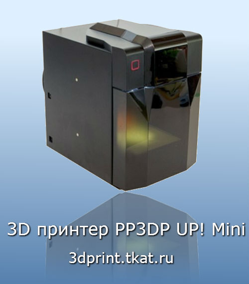 PP3DP UP MINI