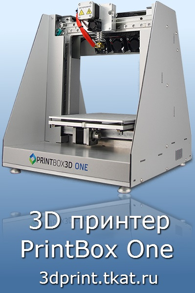 3D PRINTBOX ONE