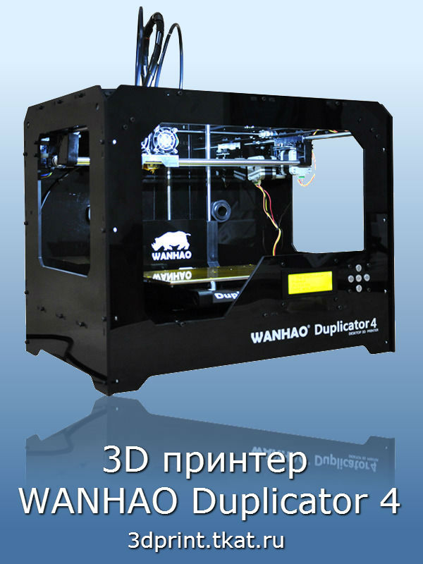3D WANHAO DUPLICATOR 4 WOOD SH